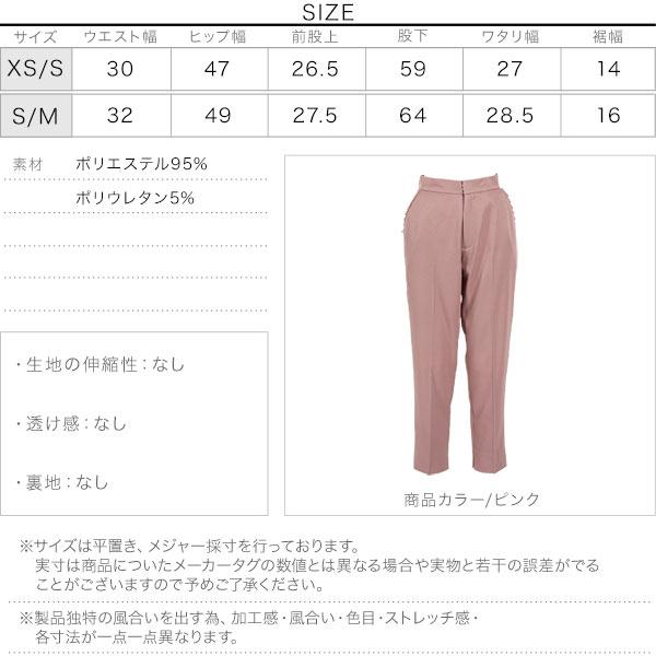 [ Nagisaさんコラボ ]ポケットフリル付きテーパードパンツ [M2835]のサイズ表