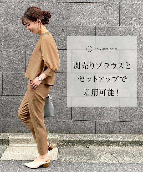 [ Nagisaさんコラボ ]ポケットフリル付きテーパードパンツ [M2835]