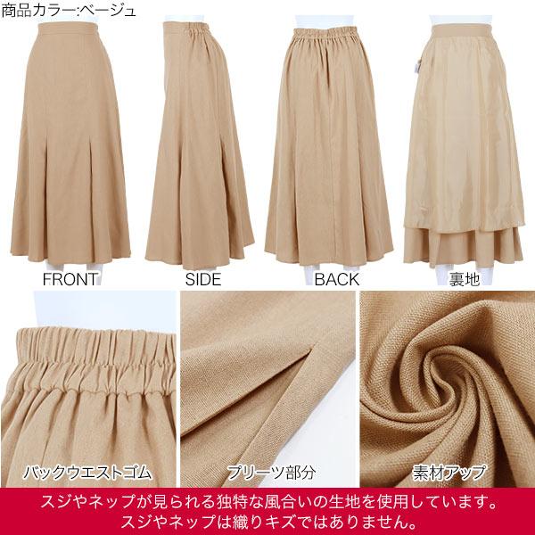 綿麻フレアマーメイドマキシスカート [M2839]