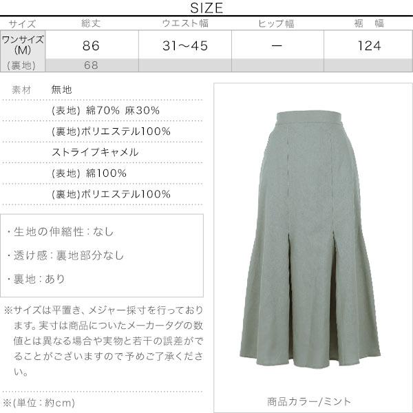 綿麻フレアマーメイドマキシスカート [M2839]のサイズ表