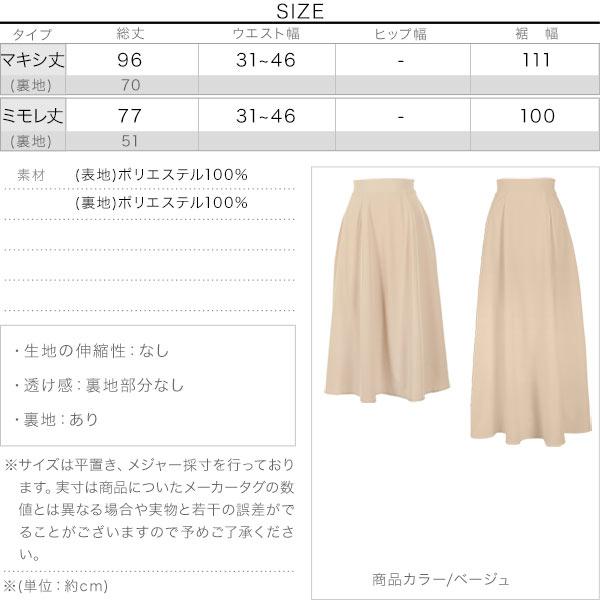フレアスカート [M2842]のサイズ表