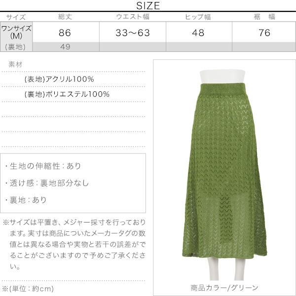透かし編みニットフレアスカート [M2843]のサイズ表