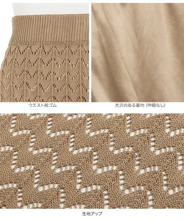 透かし編みニットフレアスカート [M2843]
