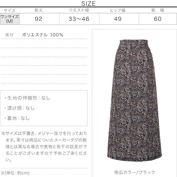 ペイズリー柄スカート [M2849]のサイズ表