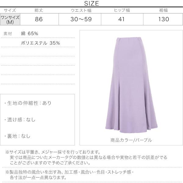 カラーマーメイドスカート [M2865]のサイズ表