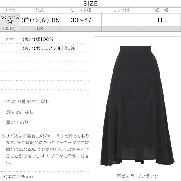 スラブガーゼスリットマーメイドスカート [M2880]のサイズ表