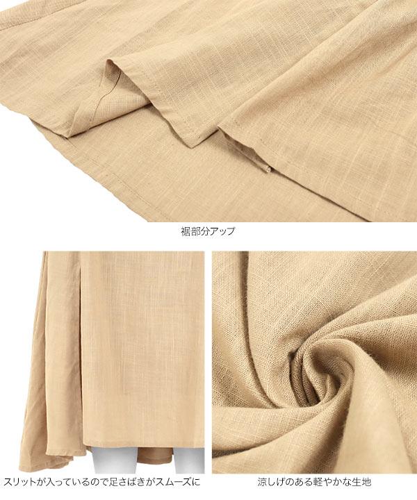 スラブガーゼスリットマーメイドスカート [M2880]