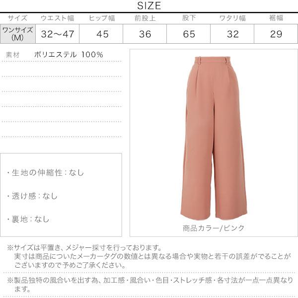 ≪セール≫カラーワイドパンツ [M2884]のサイズ表