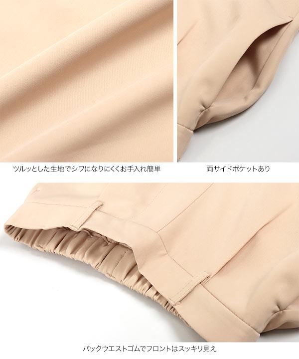 ≪セール≫カラーワイドパンツ [M2884]