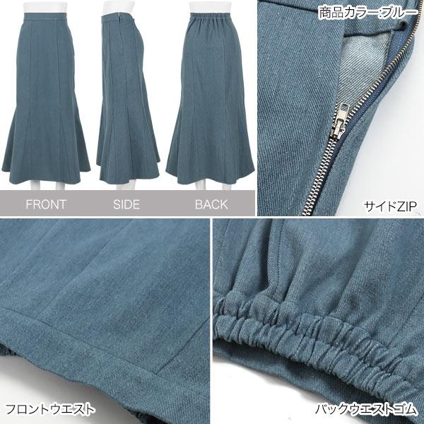 ≪セール≫デニムマーメイドスカート [M2891]