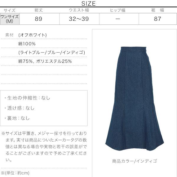 ≪セール≫デニムマーメイドスカート [M2891]のサイズ表