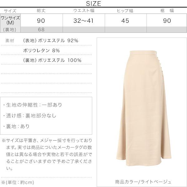 サイドボタンマットサテンスカート [M2895]のサイズ表