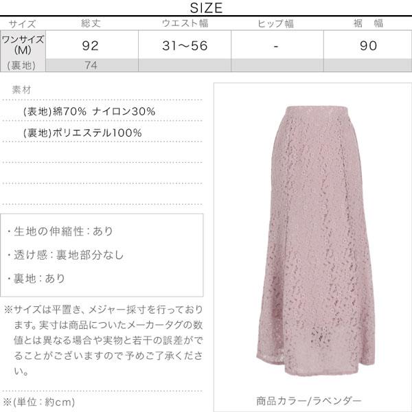レースマーメイドスカート [M2897]のサイズ表