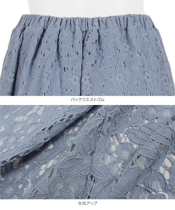 レースマーメイドスカート [M2897]