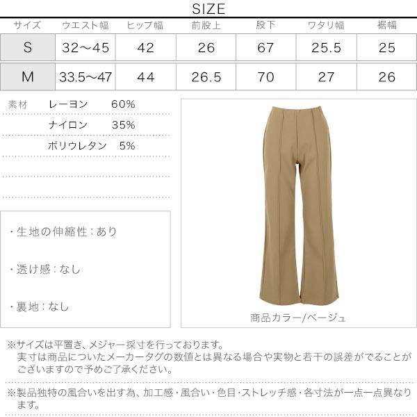 【ももちゃんコラボ】のびのびセンターラインフレアパンツ [M2900]のサイズ表