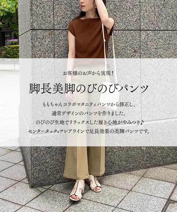 【ももちゃんコラボ】のびのびセンターラインフレアパンツ [M2900]
