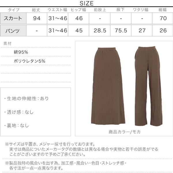 カットできるリブワイドパンツ/スカート [M2908]のサイズ表
