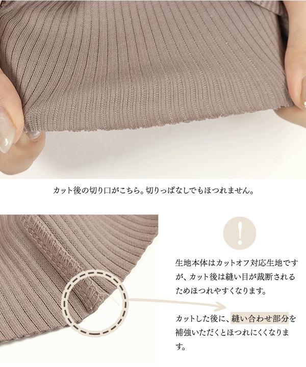 カットできるリブワイドパンツ/スカート [M2908]