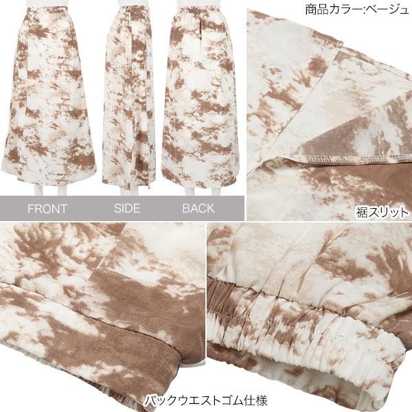 タイダイプリントマーメイドスカート [M2911]