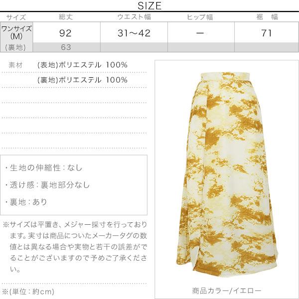 タイダイプリントマーメイドスカート [M2911]のサイズ表