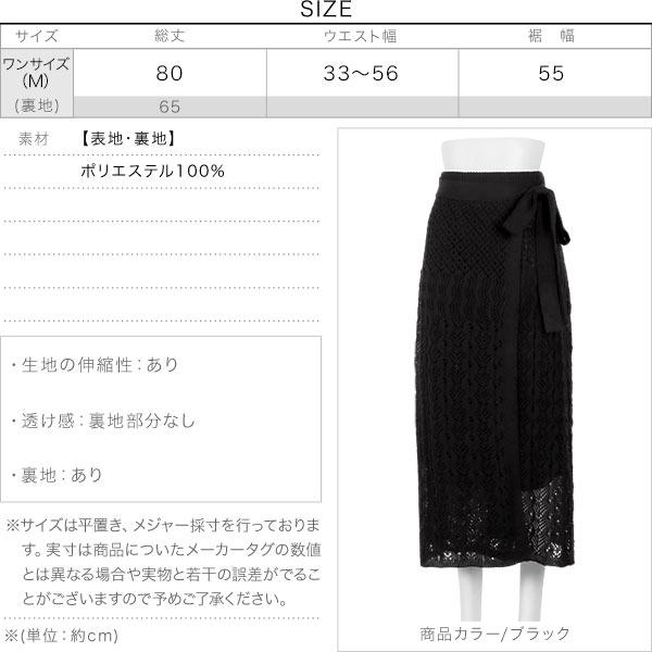 ≪セール≫クロシェラップスカート [M2917]のサイズ表
