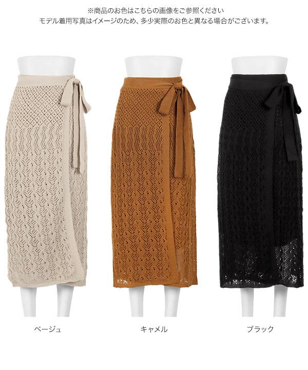 ≪セール≫クロシェラップスカート [M2917]