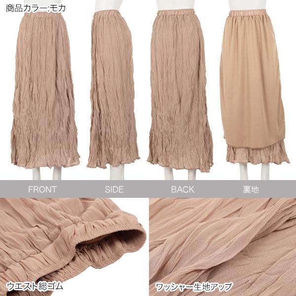 ワッシャーマキシスカート [M2920]