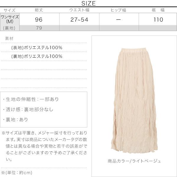 ワッシャーマキシスカート [M2920]のサイズ表