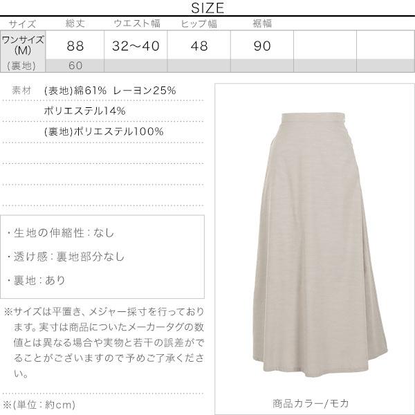 ≪セール≫[ UVカット+接触冷感+吸水速乾 ]シャツフレアスカート [M2923]のサイズ表