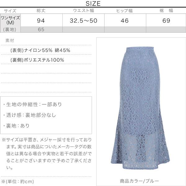 セミフレアレーススカート [M2928]のサイズ表