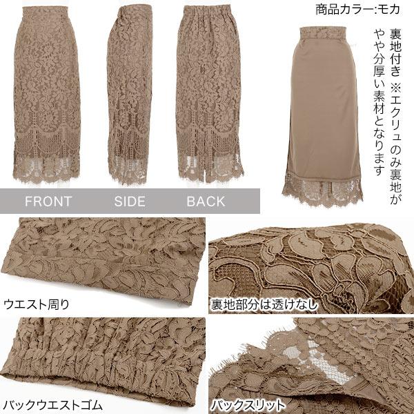 レースロングスカート [M2929]