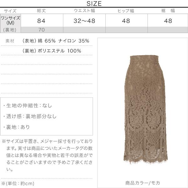 レースロングスカート [M2929]のサイズ表