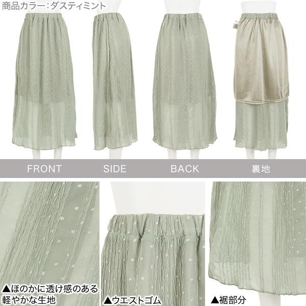 ドットチュールプリーツスカート [M2955]