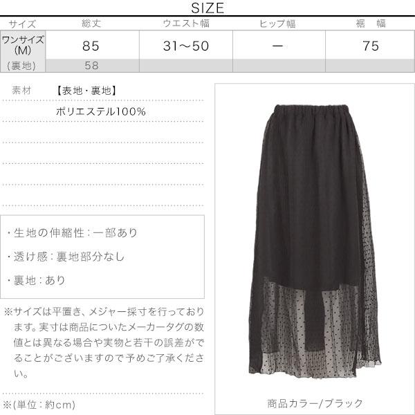 ドットチュールプリーツスカート [M2955]のサイズ表