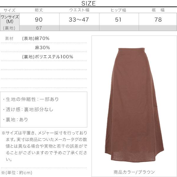 綿麻セミフレアスカート [M2956]のサイズ表
