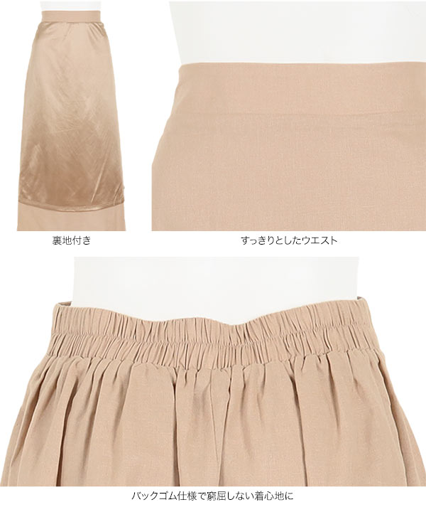 綿麻セミフレアスカート [M2956]