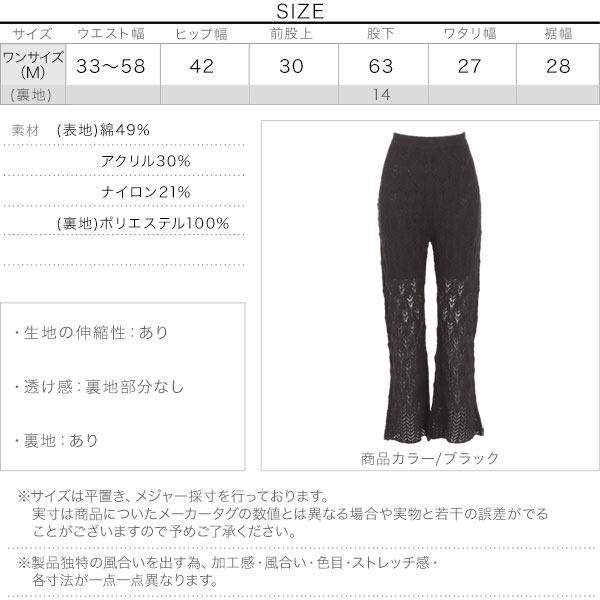 透かし編みフレアパンツ [M2958]のサイズ表