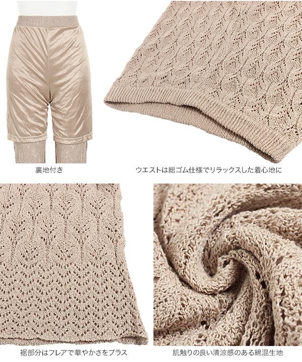 透かし編みフレアパンツ [M2958]