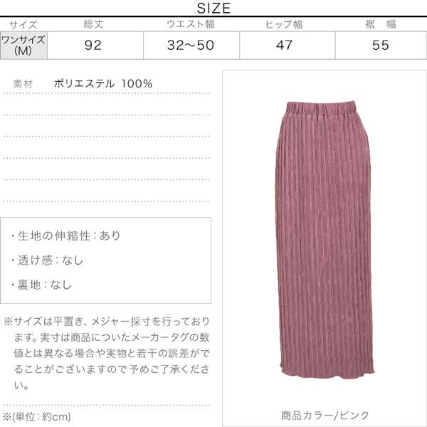 ペンシルプリーツスカート [M2959]のサイズ表
