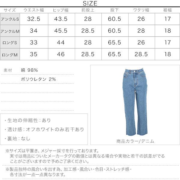 2丈ストレートデニム [M2965]のサイズ表