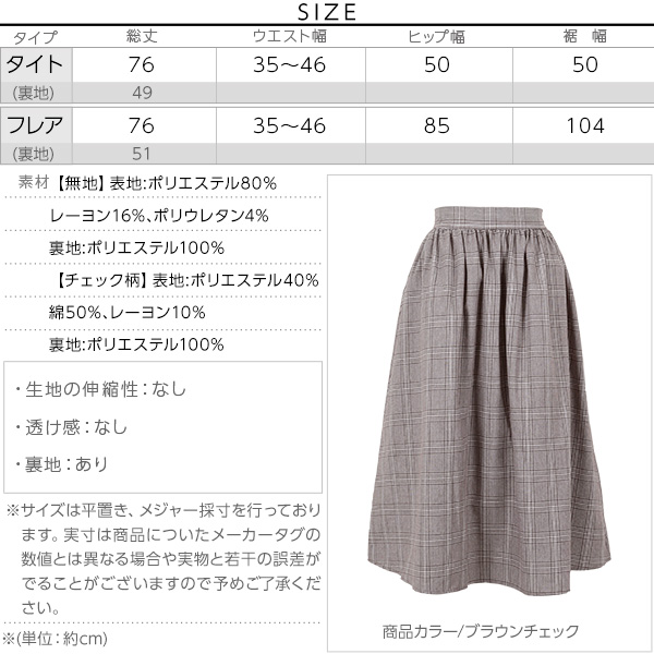 【タイトorフレア】選べる2type裏起毛スカート [M2976]のサイズ表