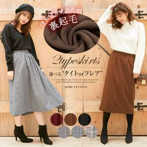 [ タイトorフレア ]選べる2タイプ 裏起毛スカート [M2976]