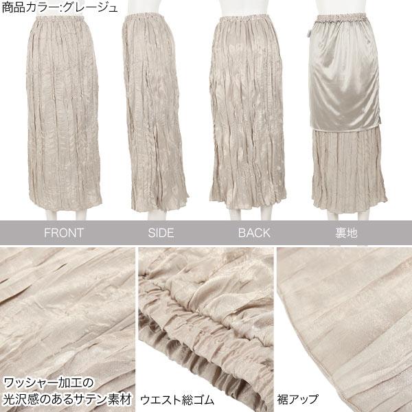 ワッシャ―サテンスカート [M2979]