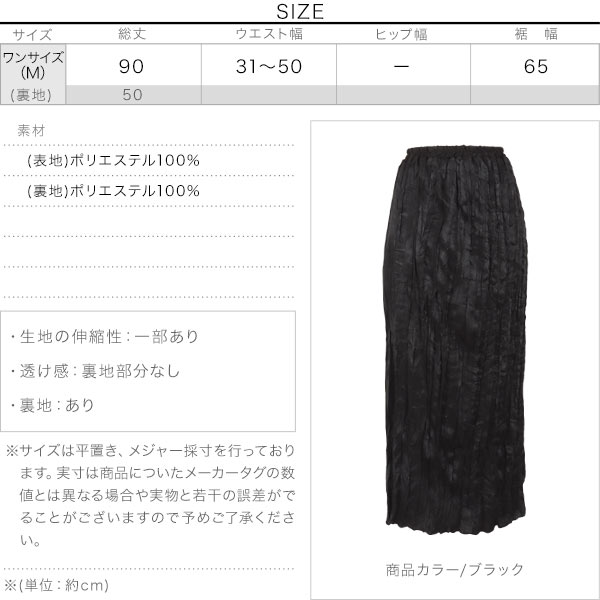 ワッシャ―サテンスカート [M2979]のサイズ表