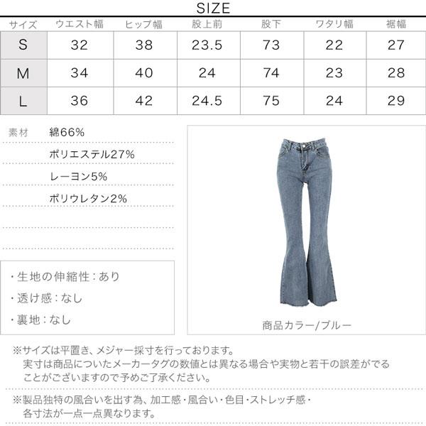 ≪セール≫裾フリンジフレアデニム [M2981]のサイズ表