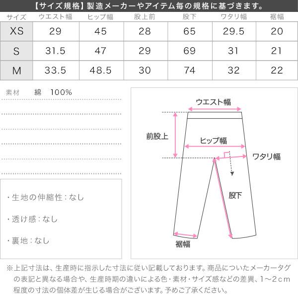[ 田中亜希子さんコラボ ] XS~Mハイウエストワイドデニムパンツ [M2983]のサイズ表