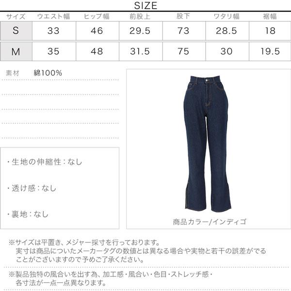 ≪セール≫スリットストレートデニム [M2984]のサイズ表