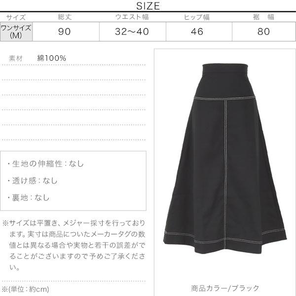 ステッチAラインスカート [M2985]のサイズ表