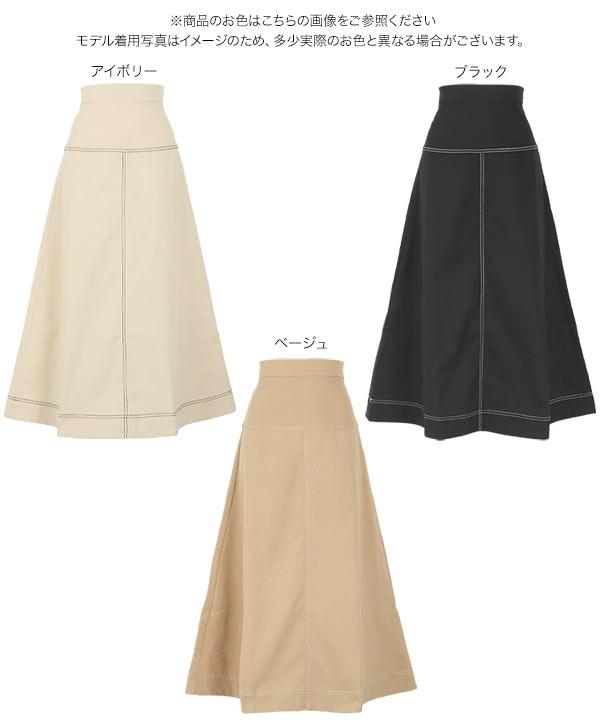 ステッチAラインスカート [M2985]