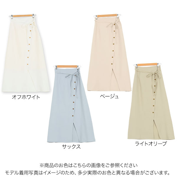 サイドボタンウエストリボンスカート [M2986]